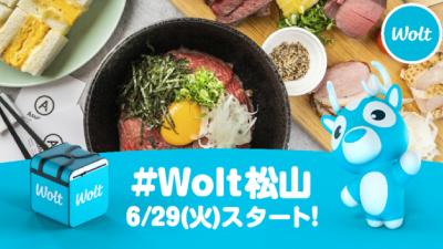 wolt松山eye