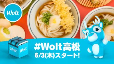 wolt高松eye
