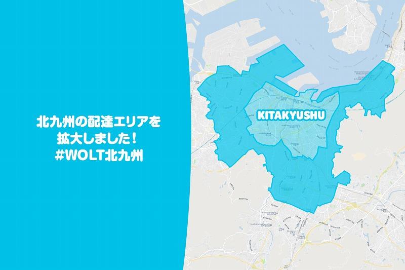 woltエリア北九州