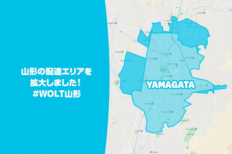 woltエリア山形