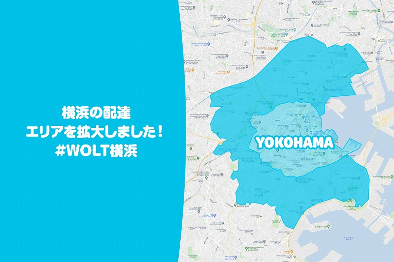 woltエリア横浜