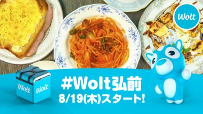wolt弘前eye