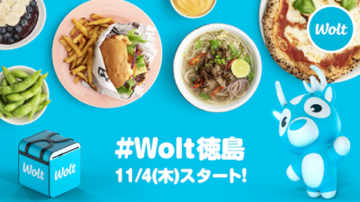 wolt徳島eye